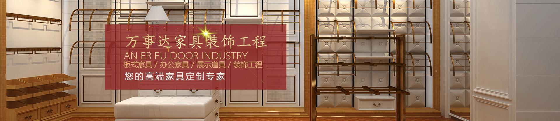 河南万事达家具装饰工程有限公司